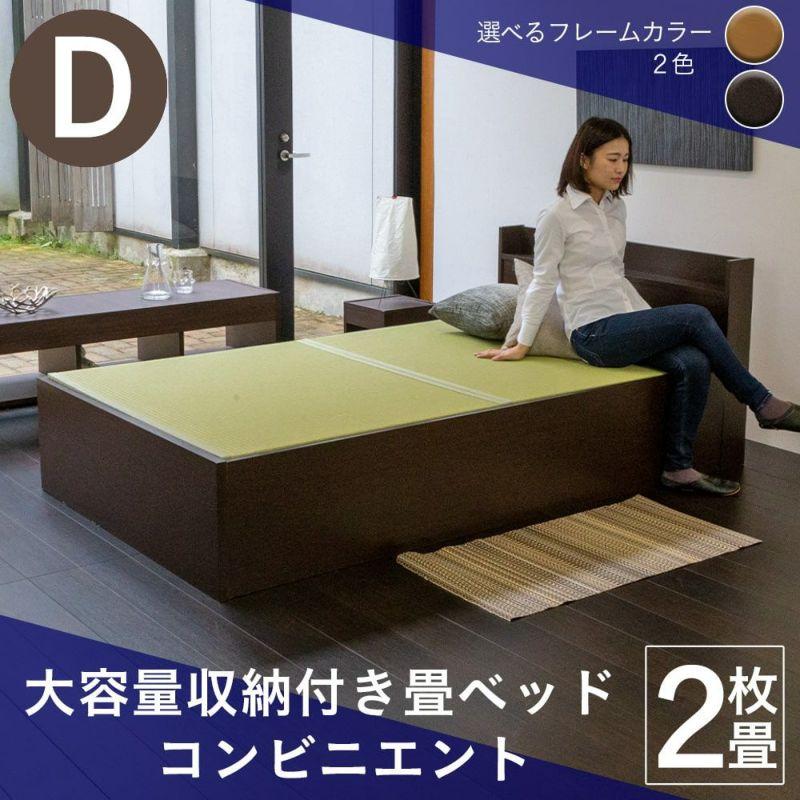 畳下に大容量収納が付いたヘッドボード付き畳ベッド「コンビニエント」ダブルサイズの画像