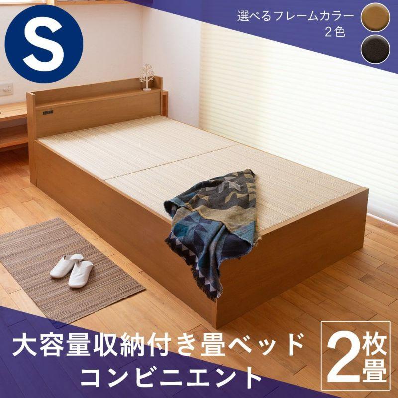 大容量収納タイプのスタンダードな2口コンセント付きヘッドボードの畳ベッド 「コンビニエント シングルサイズ」