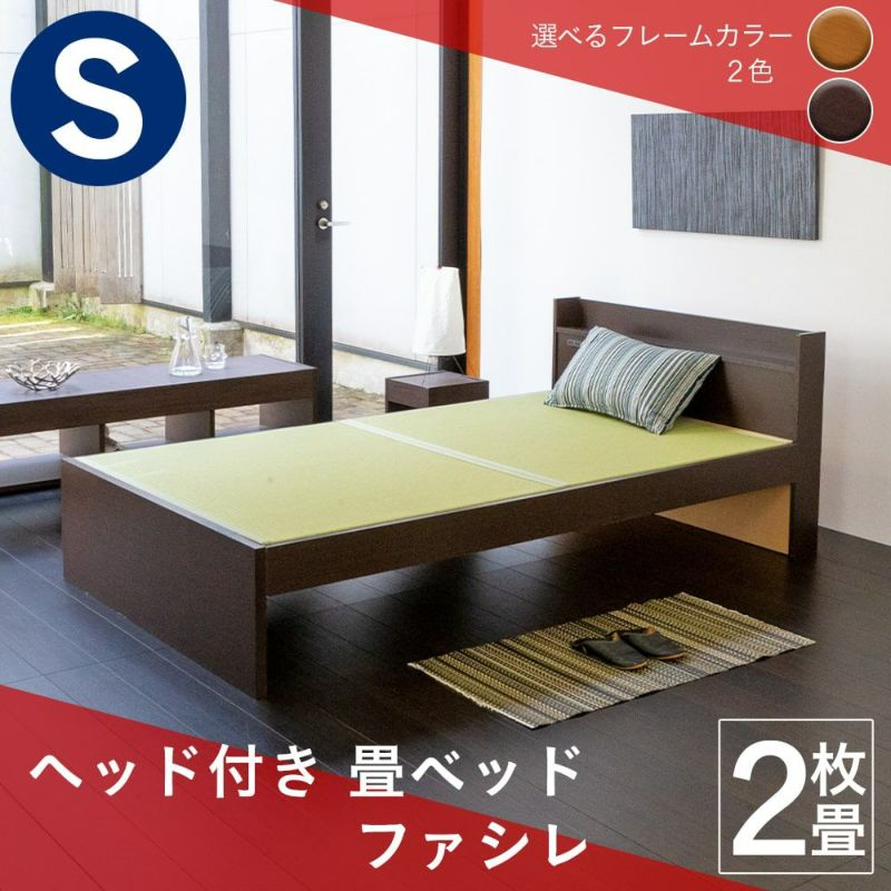 コンセント付きヘッドボードタイプの畳ベッド「ファシレ」シングルサイズの画像