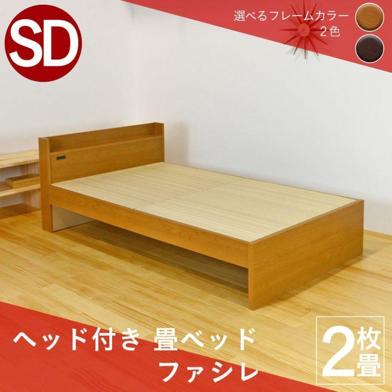 コンセント付きヘッドボードタイプの畳ベッド「ファシレ」セミダブルサイズの画像