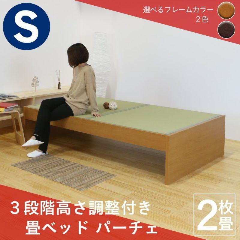 3段階高さ調整機能付き畳ベッド「パーチェ」シングルサイズの画像