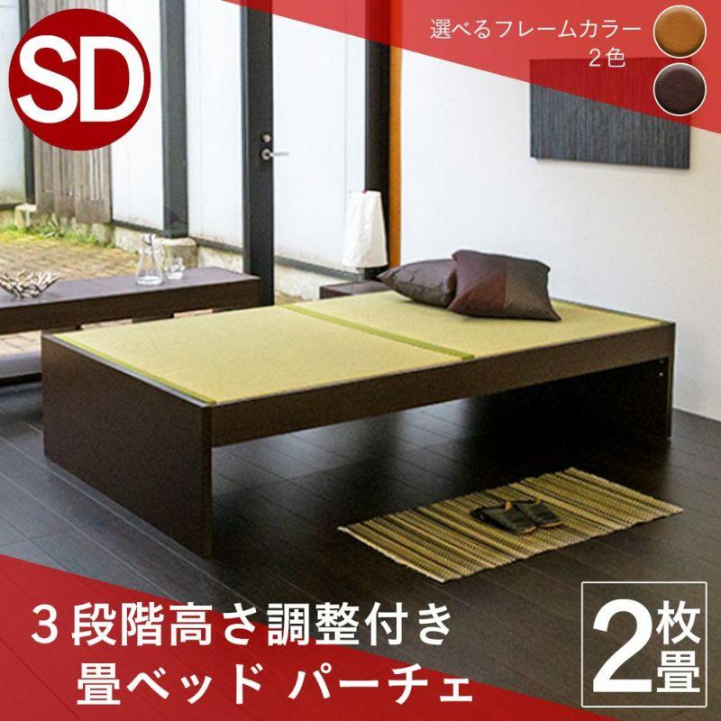 3段階高さ調整機能付き畳ベッド「パーチェ」セミダブルサイズの画像
