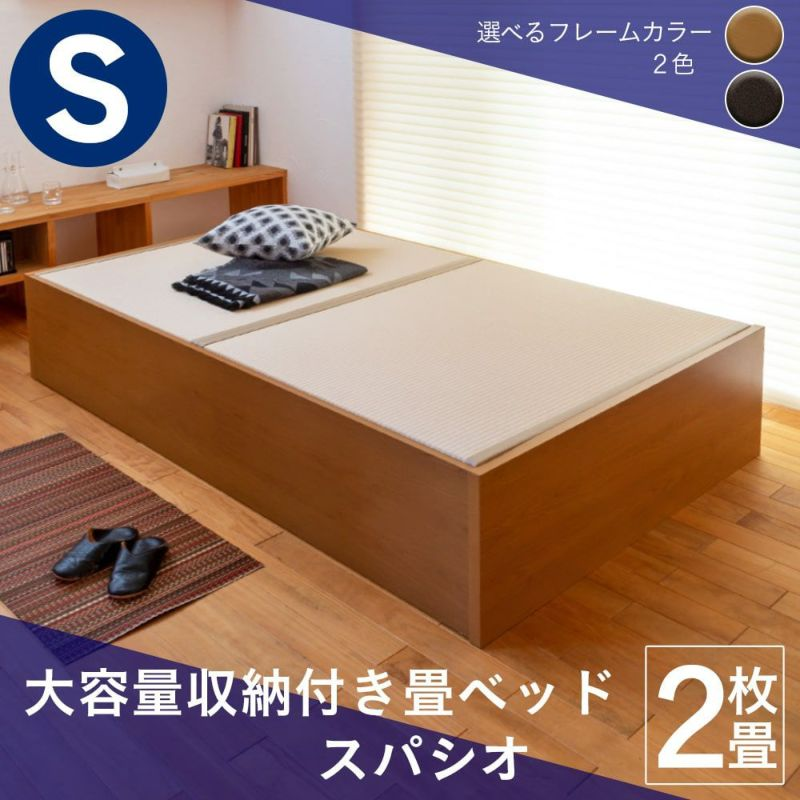 長物も入る大容量収納タイプのスタンダードなヘッドレス畳ベッド 「スパシオ シングルサイズ」