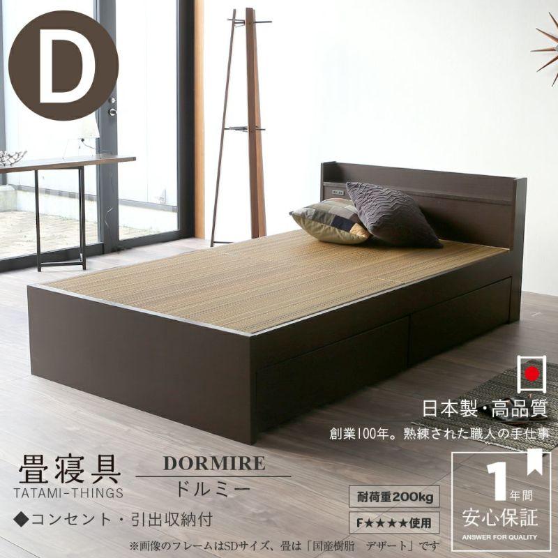 引出収納タイプのヘッドボード付き畳ベッド「ドルミー」ダブルサイズの画像