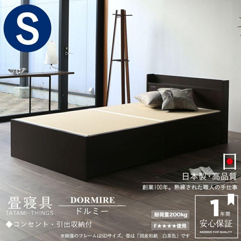 引出収納タイプの2口コンセント付きヘッドボードの畳ベッド 「ドルミー シングルサイズ」
