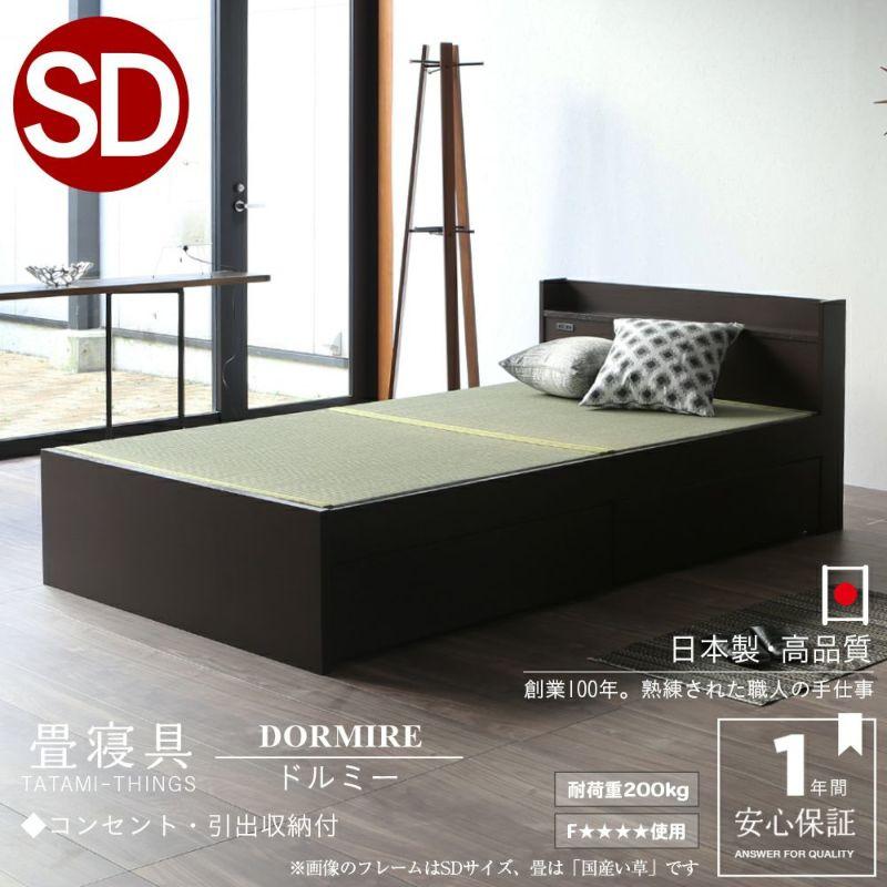 引出収納タイプのヘッドボード付き畳ベッド「ドルミー」セミダブルサイズの画像
