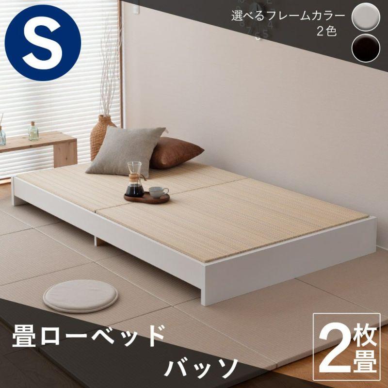 ヘッドレスのロータイプ畳ベッド「バッソ」シングルサイズの画像