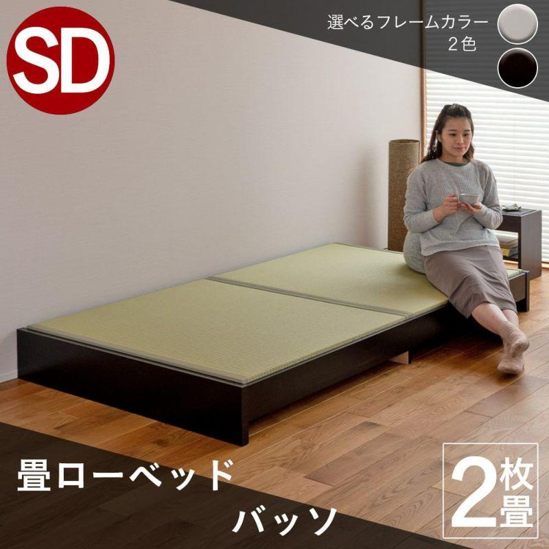 ヘッドレスのロータイプ畳ベッド「バッソ」セミダブルサイズの画像