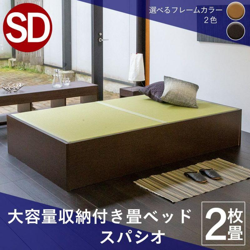 畳下に大容量収納が付いた畳ベッド「スパシオ」セミダブルサイズの画像