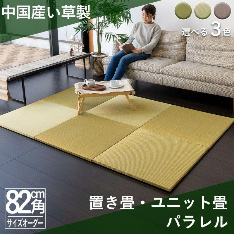 中国産い草をカラー染色した置き畳 パラレル 82cm