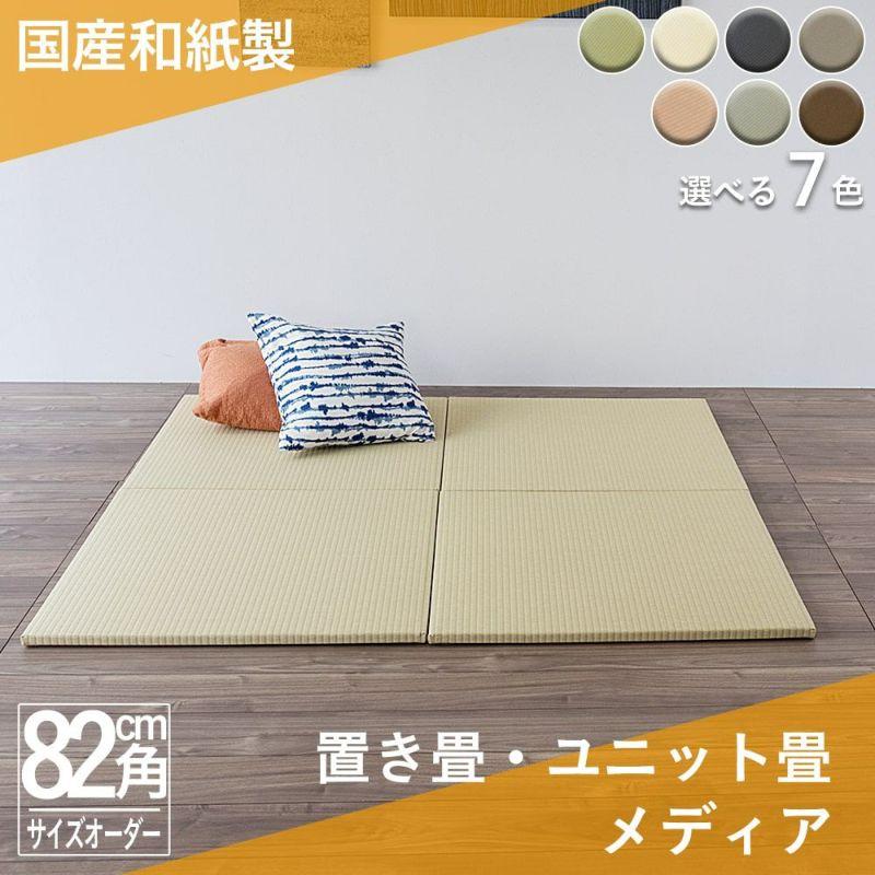 昔ながらの和室の畳と同じ引目織の和紙製置き畳 パラレル メディア 82cm