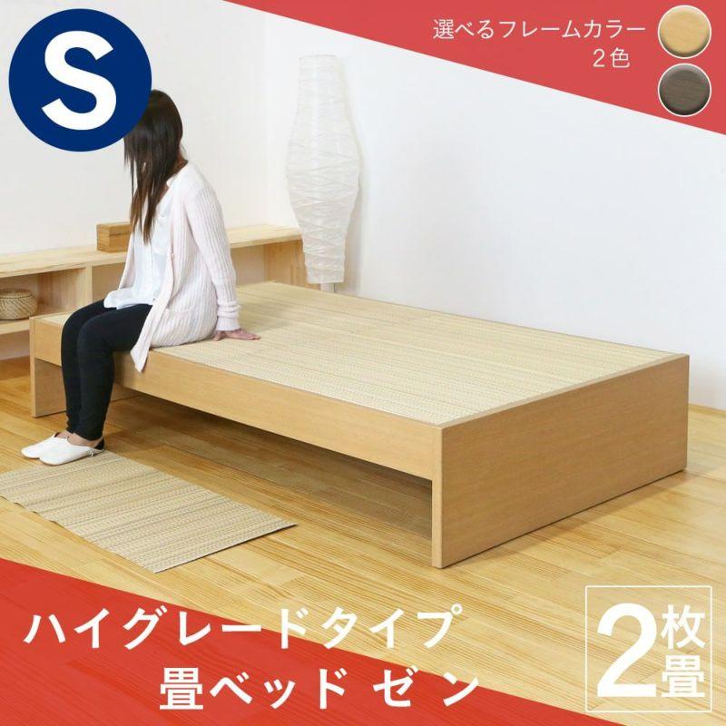 ヘッドボードレスのシンプルなハイグレードタイプの畳ベッド「ゼン」シングルサイズの画像