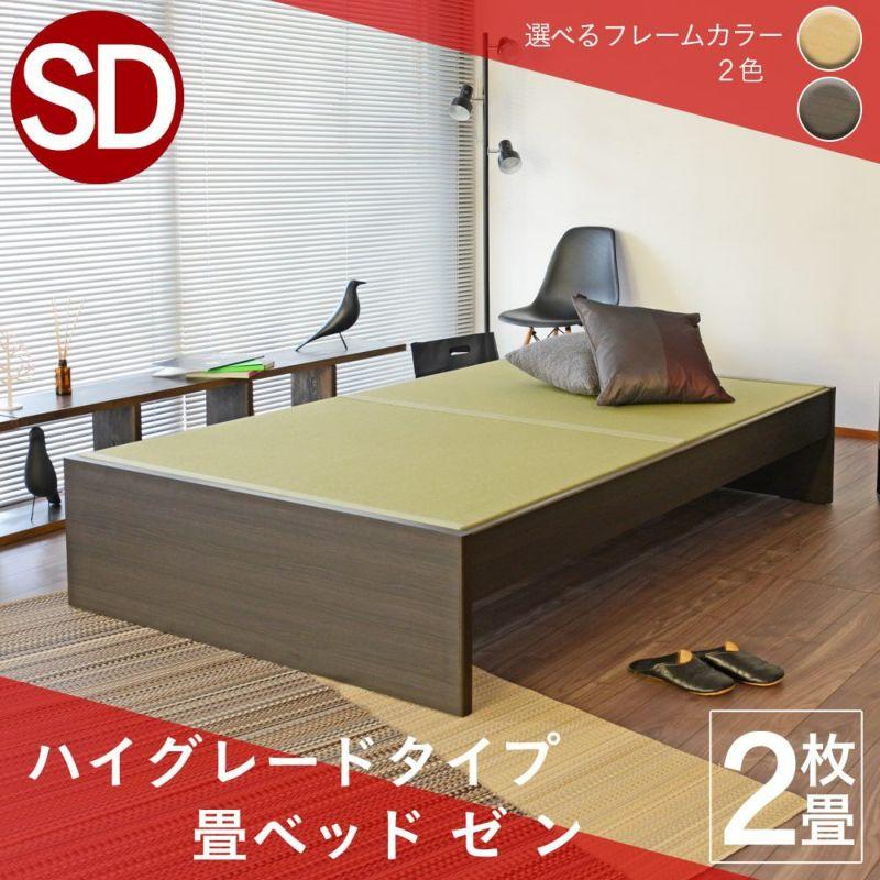 ヘッドボードレスのシンプルなハイグレードタイプの畳ベッド「ゼン」セミダブルサイズの画像