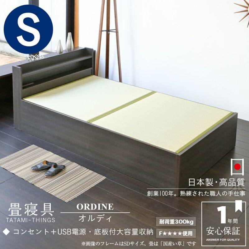 長物も入る大容量収納タイプのハイグレードなヘッドボード付き畳ベッド 「オルディ シングルサイズ」