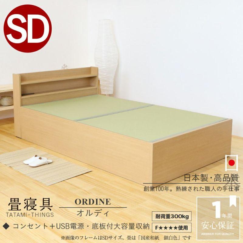 畳下に大容量収納が付いたヘッドボード付きハイグレードタイプの畳ベッド「オルディ」セミダブルサイズの画像