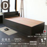 畳下に大容量収納が付いたヘッドボード付きハイグレードタイプの畳ベッド「オルディ」ダブルサイズの画像