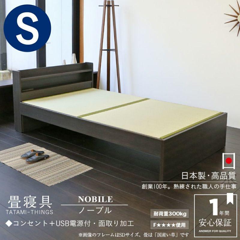 コンセントのあるヘッドボード付きのハイグレードタイプ畳ベッド「ノーブル」シングルサイズの画像