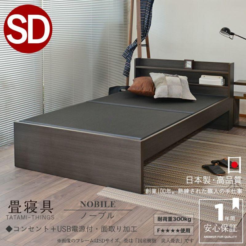 コンセントのあるヘッドボード付きのハイグレードタイプ畳ベッド「ノーブル」セミダブルサイズの画像