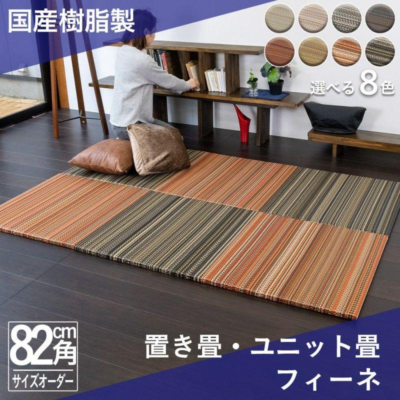 セキスイ 美草 アースカラーを使用した樹脂製置き畳 フィーネ