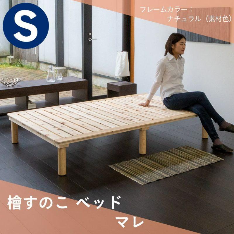 檜すのこ仕様の全長190cmのすのこベッド 「マレ シングルサイズ」
