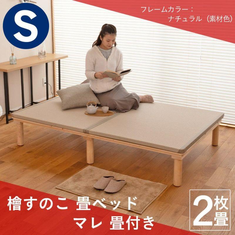 ひのきすのこベッド「マレ」に畳を組み合わせた畳ベッド「マレ 畳セット」シングルサイズの画像