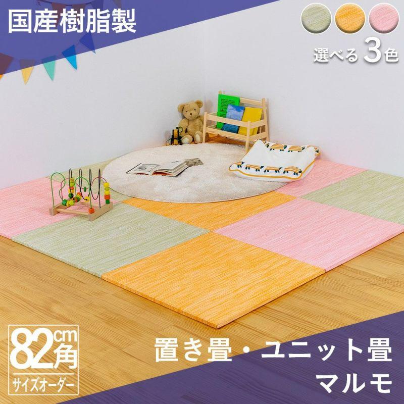 パステルカラーがかわいいカラフルな樹脂製の置き畳「マルモ」82cm角のイメージ画像
