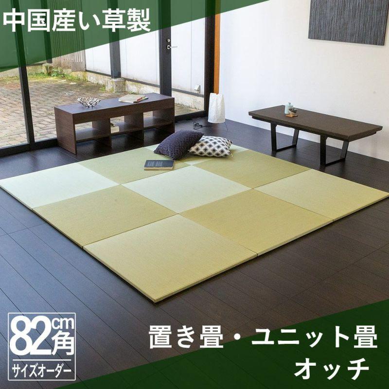日本品種のい草を中国で栽培した中国産い草製置き畳 パラレル オッチ 82cm