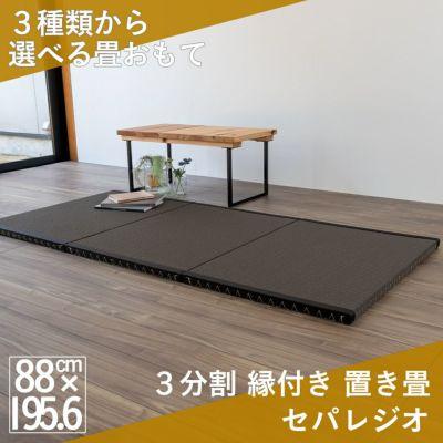 3枚並べて1畳サイズの縁付き置き畳「セパレジオ」和紙銀白色の設置イメージ
