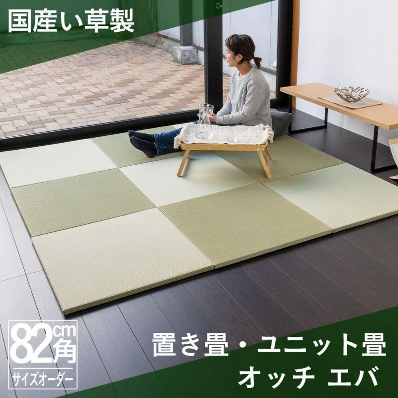 熊本県八代産の国産い草を使用したい草製置き畳 パラレル オッチ エバ 82cm