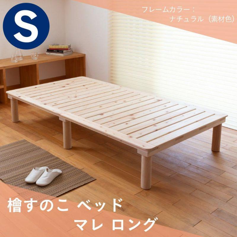檜すのこ仕様の全長210cmのすのこベッド 「マレ ロング シングルサイズ」