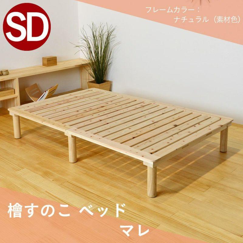 島根県産ひのきすのこベッド「マレ」セミダブルサイズの画像