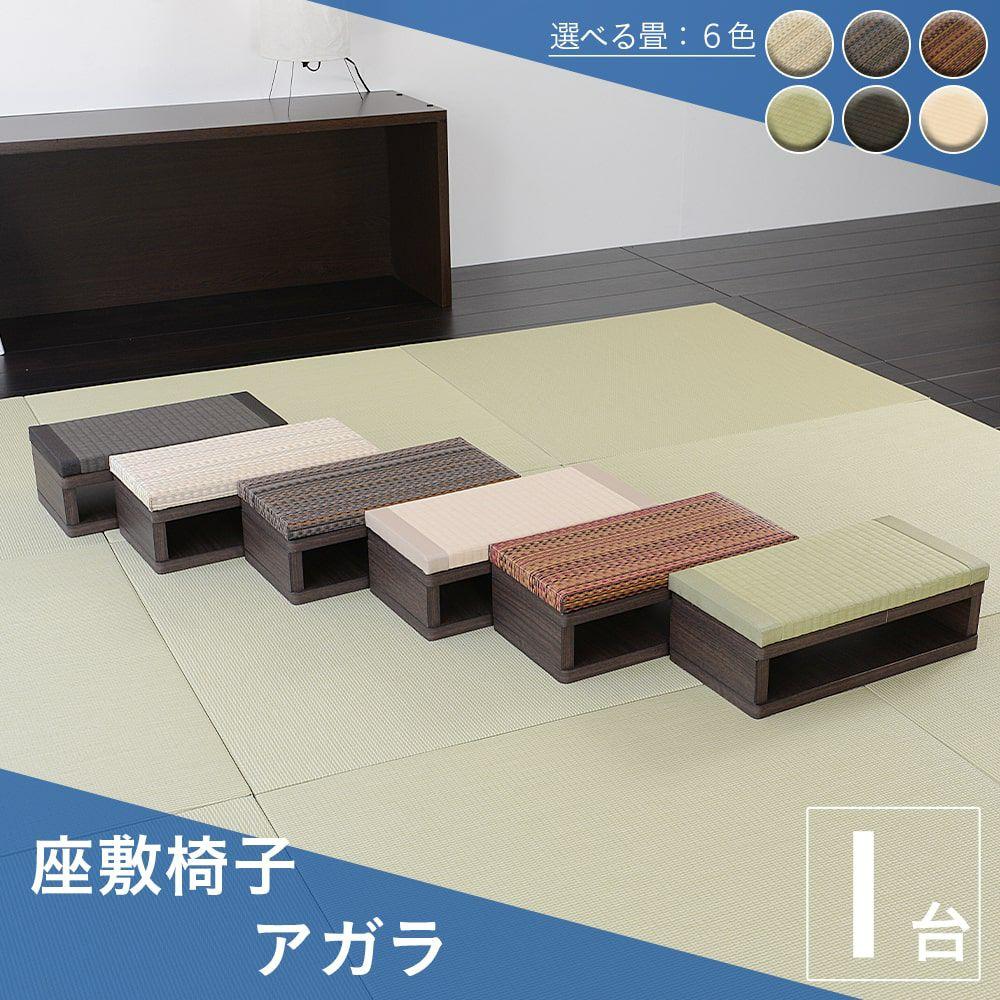 あぐらに便利な畳椅子 「アガラ」