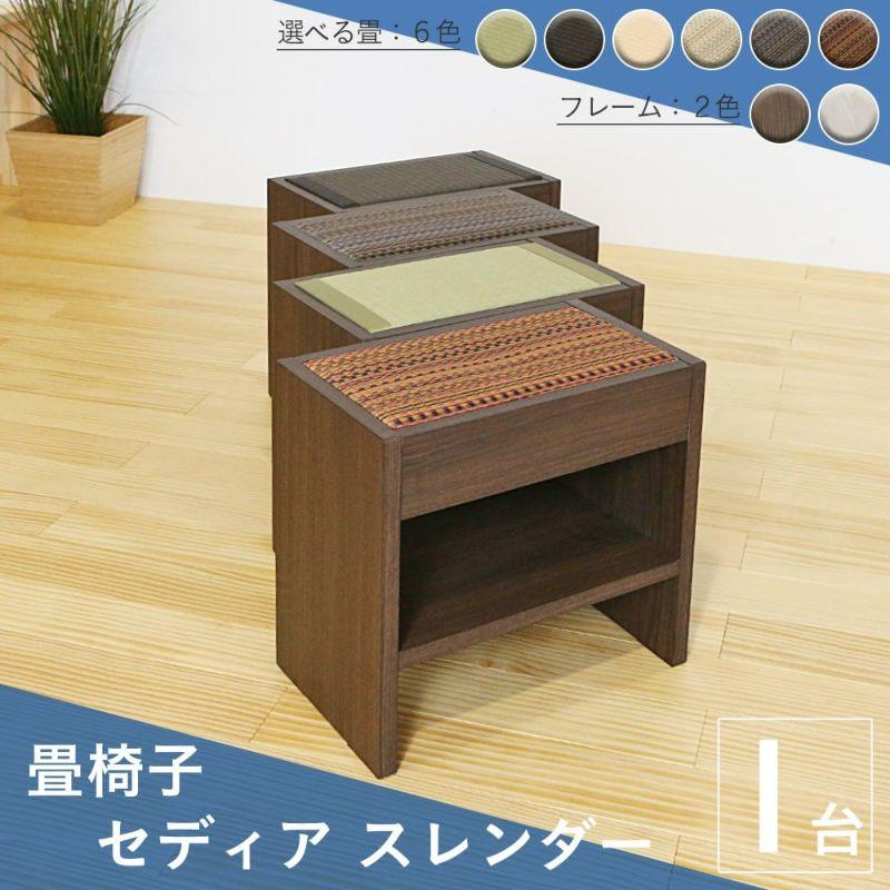 荷物置きの付いた座面が長方形タイプの畳椅子 「セディア スレンダー」