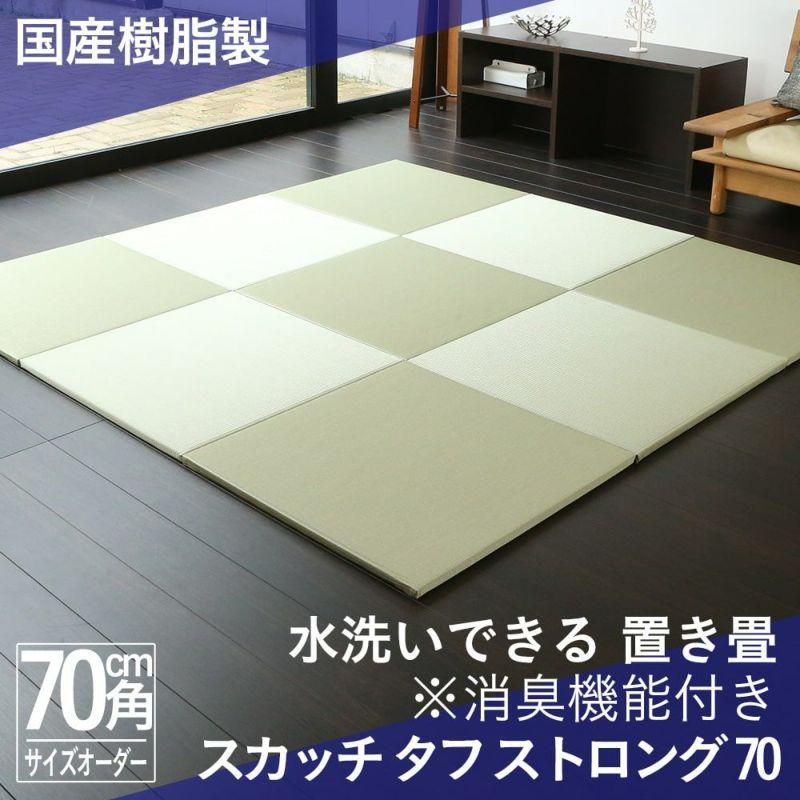 水洗いができる置き畳「スカッチ タフ ストロング」70cm角の設置イメージ画像