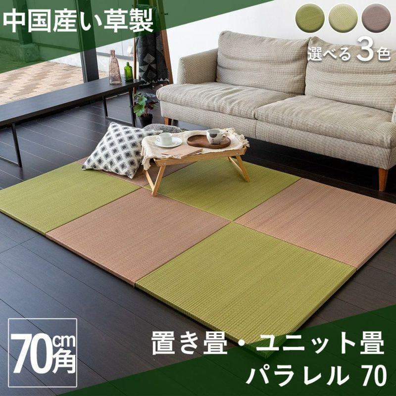 中国産い草製置き畳「パラレル」70cm角の設置イメージ