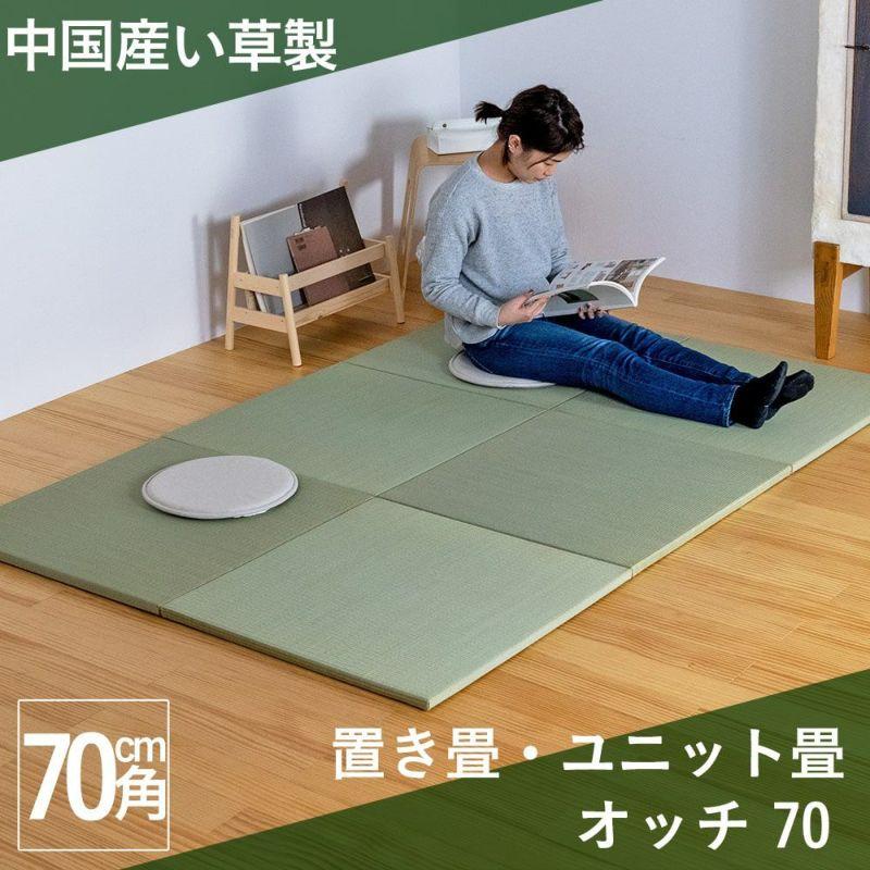 中国産い草を使用した70cm×70cmサイズの置き畳・畳マット「パラレル オッチ 70」です