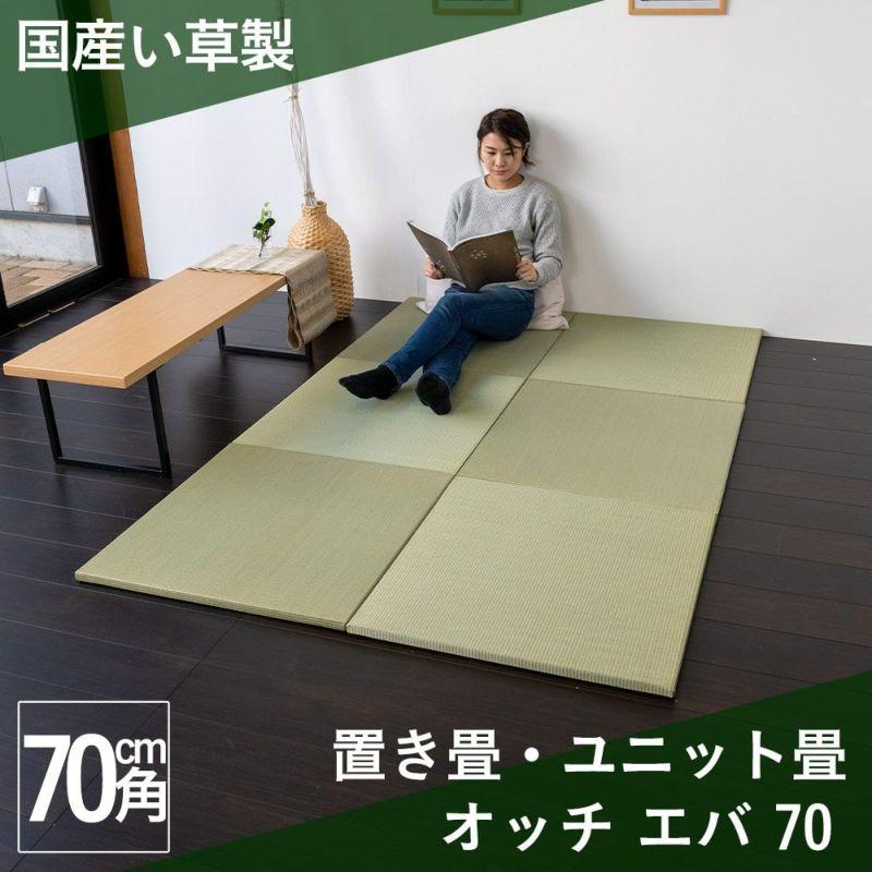 熊本県八代産の国産い草を使用した70cm×70cmサイズの置き畳・畳マット「パラレル オッチ エバ70」です