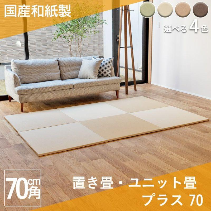 クッション材入りで踏み心地が柔らかな平織の和紙製置き畳 パラレル プラス 70cm