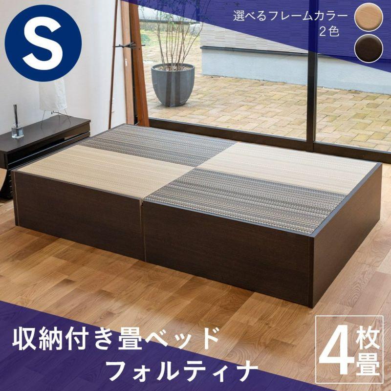 セパレートタイプの収納室と取り扱いが簡単な4分割の畳仕様のヘッドレス畳ベッド 「フォルティナ シングルサイズ」