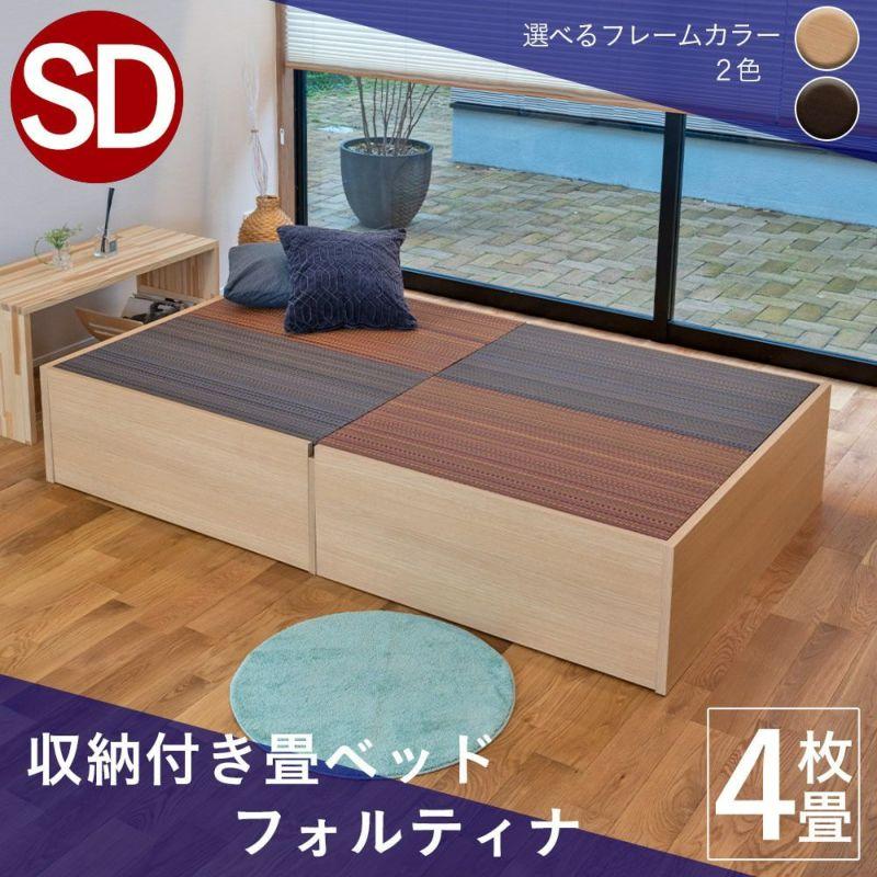 4分割畳仕様の収納付き畳ベッドのセミダブルサイズ