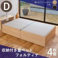 畳下に収納が付いた4枚畳仕様の畳ベッド「フォルティナ」ダブルサイズの画像