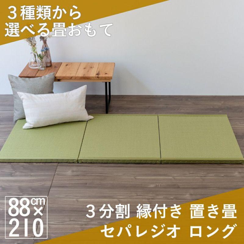 3枚並べて1畳サイズを超える縁付き国産い草製置き畳 セパレジオ ロング 全長210cm