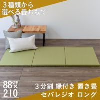 3枚並べて1畳サイズよりちょっと大きい210cmの縁付き置き畳「セパレジオ ロング」国産い草の設置イメージ