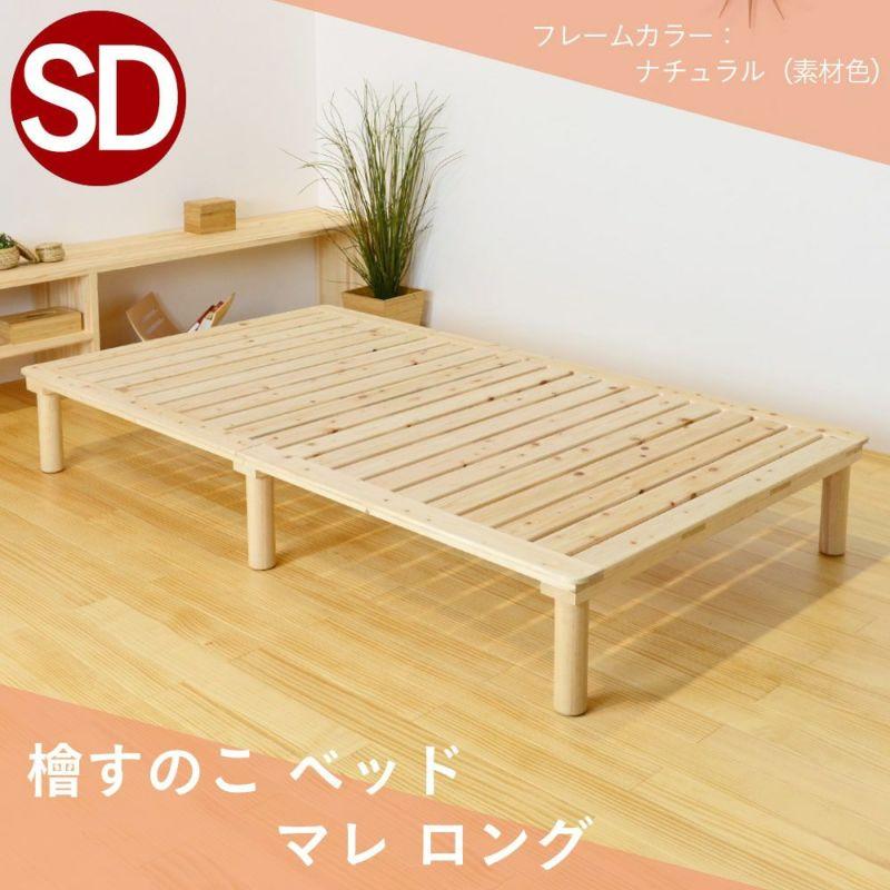 島根県産ひのきすのこベッド「マレ ロング」セミダブルサイズの画像