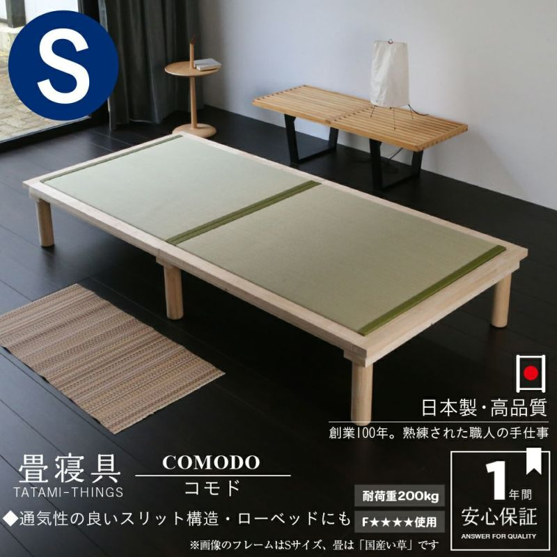畳を支える部分が通気性の高い格子状の畳ベッド 「コモド シングルサイズ」