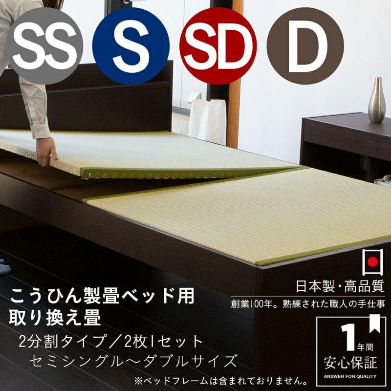 当社が販売している畳ベッド用の2枚タイプの取り換え畳セミシングル~ダブルサイズ