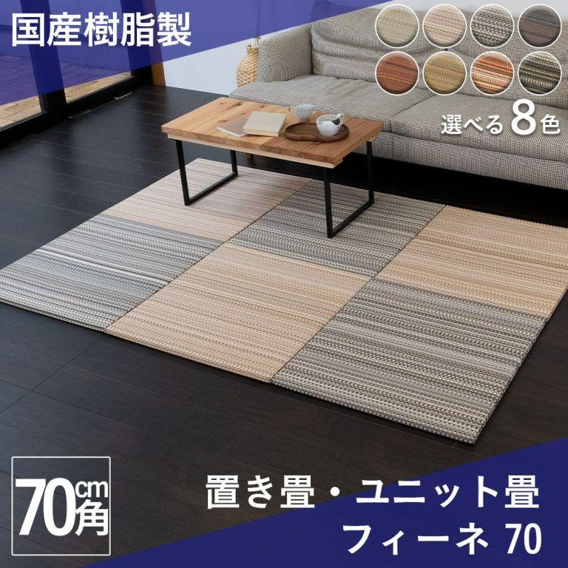 セキスイ美草アースカラーを使った置き畳フィーネ70cm角の画像