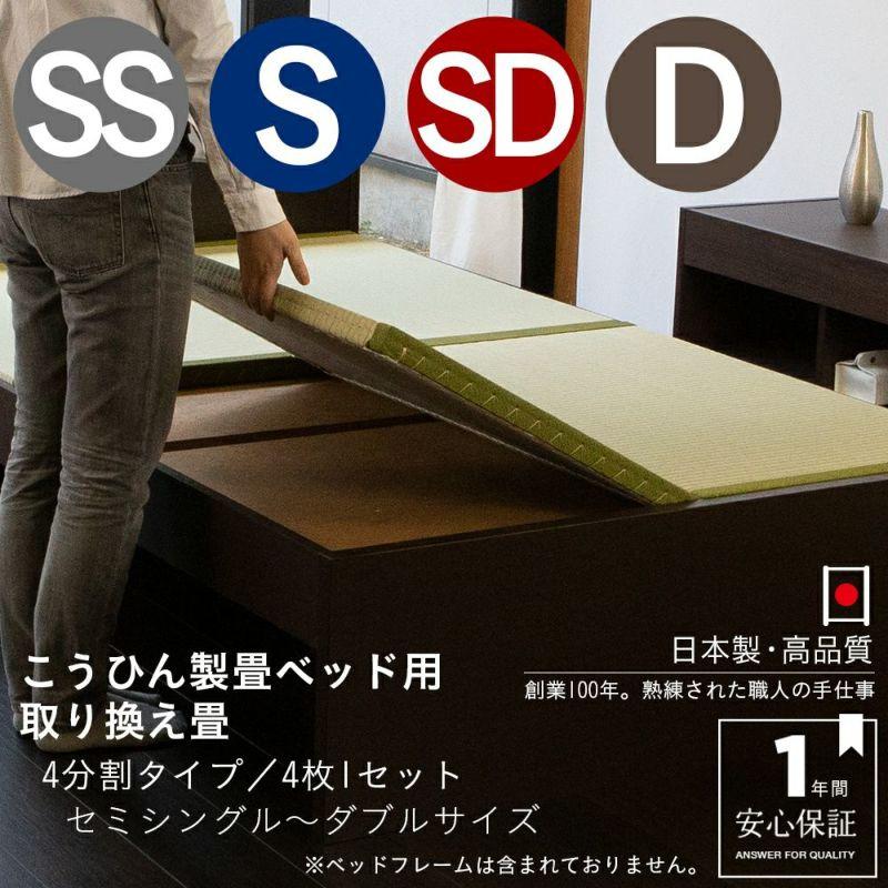 こうひん製ベッド用取り換え畳4分割