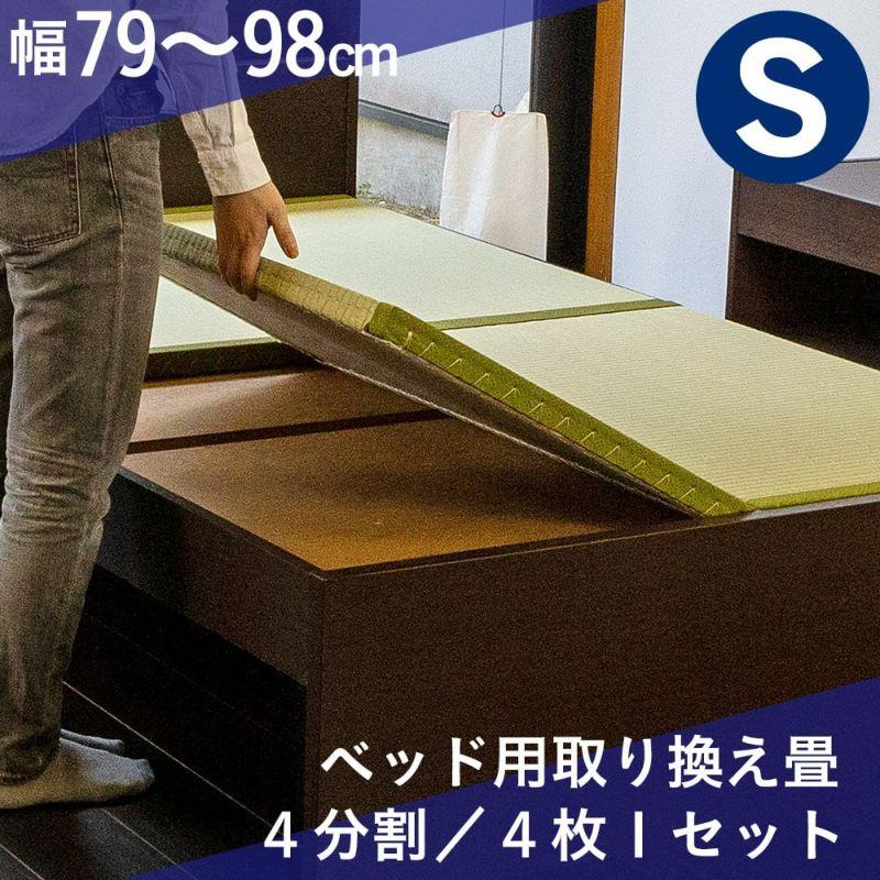 シングルサイズの畳ベッド用の取り換え畳の4枚タイプ
