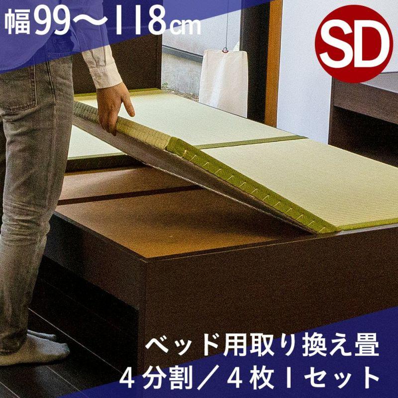 セミダブルサイズの畳ベッド用の取り換え畳の4枚タイプ